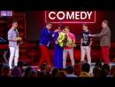 Смотри в пятницу новый Comedy в 21:00 на ТНТ