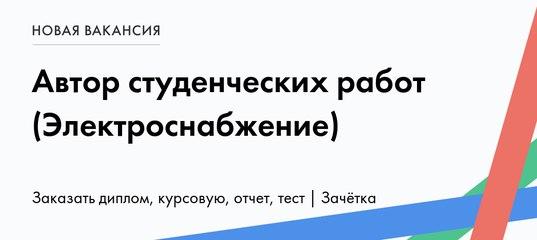 Заказать диплом курсовую отчет тест ЗАЧЁТКА ВКонтакте Вакансия в Заказать диплом курсовую отчет тест Зачётка Чтобы откликнуться просто перейдите