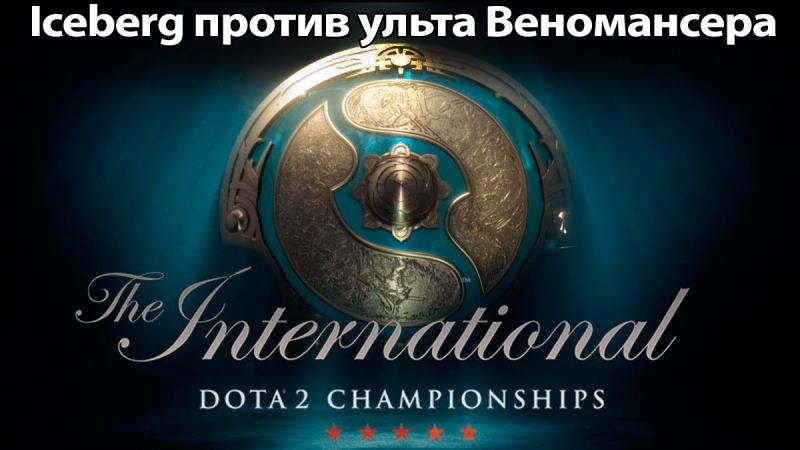 Iceberg против ульта Веномансера. ti7 Qualifiers
