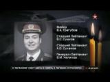 Список погибших в катастрофе самолета Ту-154 Министерства обороны России 25.12.2016