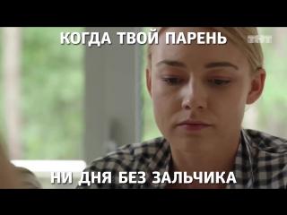 ТНТ-Комедия: «8 новых свиданий»