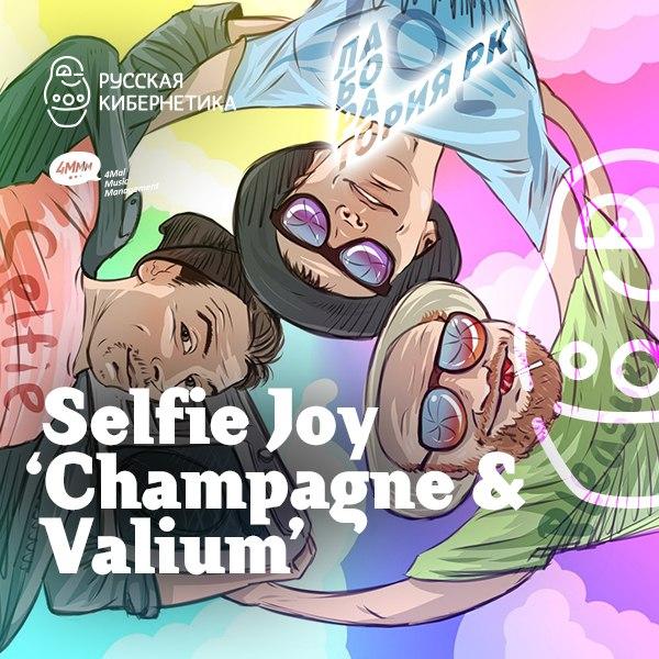Selfie Joy — Champagne Valium (Лаборатория Русской кибернетики с Александром Киреевым)