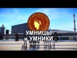 Умницы и умники  25.03.2017