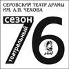 СЕРОВСКИЙ ТЕАТР ДРАМЫ ИМЕНИ А.П.ЧЕХОВА