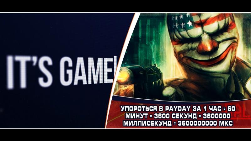 Упороться в PayDay за 1 час = 60 минут = 3600 секунд = 3600000 миллисекунд = 3600000000 мкс