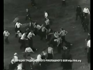 Кулачный бой в Купле 1954 года.