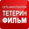 ТЕТЕРИН ФИЛЬМ Маркс