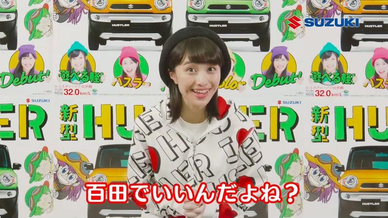 Suzuki CM Tamai Shiori no Wakuwaku Drive 4d (Kanako)