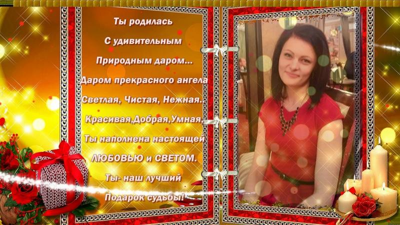 К Юбилею любимой жены, дочери, сестры и тети, ролик в подарок!