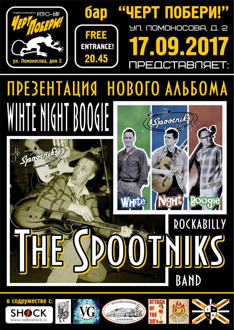 "17.09 The SPOOTNIKS презентация альбома в ""ЧП!"" !!!"