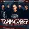 14.05 - ТАйМСКВЕР - Opera (С-Пб)
