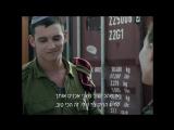 Израильский сериал - М. Т. 33 021 серия (с субтитрами на иврите)