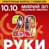 РУКИ ВВЕРХ!   Йошкар-Ола   10.10   ДС Марий Эл