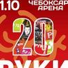 РУКИ ВВЕРХ!   Чебоксары  11.10   Чебоксары-Арена