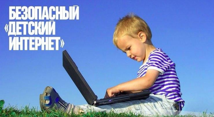 «МегаФон» поможет оградить детей от нежелательного интернет-контента