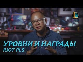 Riot Pls: уровни, IP и награды