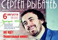 Купить билеты на Сергей Рыбачев