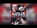 День насилия (2010) | A Day of Violence
