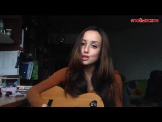 Красивая девушка круто поет песню Jah Khalib Feat Мот-Ты рядом(cover),шикарно спела,талант!