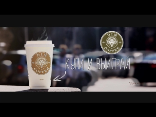 Купи и Выиграй DIM COFFEE