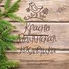 Натуральная косметика - Краснополянская Иркутск