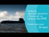 Прибытие «Дмитрия Донского» в Кронштадт на парад ко Дню ВМФ. Онлайн-трансляция