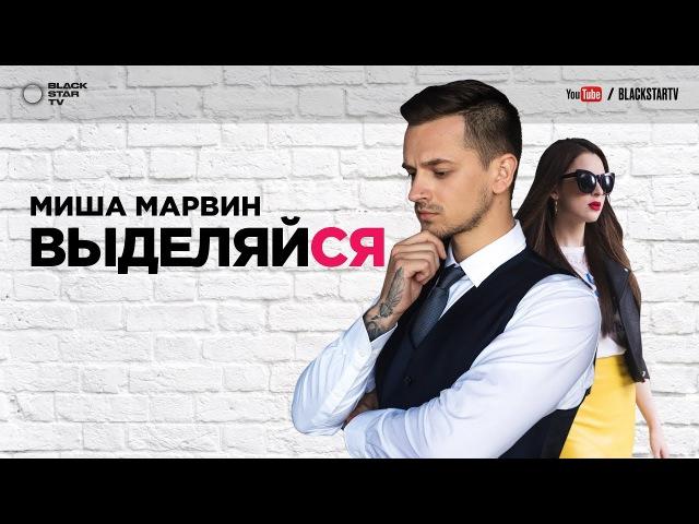 Миша Марвин - Выделяйся (премьера клипа, 2017)