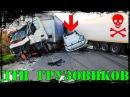 Жёсткие и смертельные аварии и ДТП.ЖЕСТЬ!!