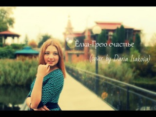 Ёлка-Грею счастье (cover by Daria Isakova)/Дарья Исакова-Грею счастье