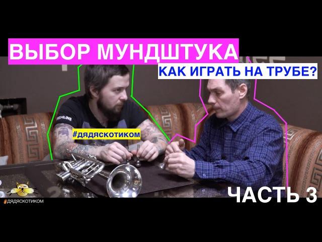 Дядяскотиком: Выбор мундштука для трубы. Как играть на трубе?
