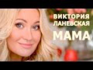 Песня на День матери МАМА Красивая песня про Маму. 8 Марта от дочки для мамы Всем ...