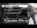 19 декабря День военной контрразведки
