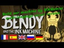Build our machine multilanguage cover french spanish english russian german