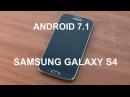 Как установить Android 7.1 на Samsung Galaxy S4