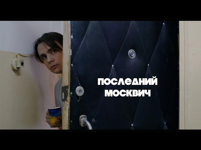 Последний Москвич