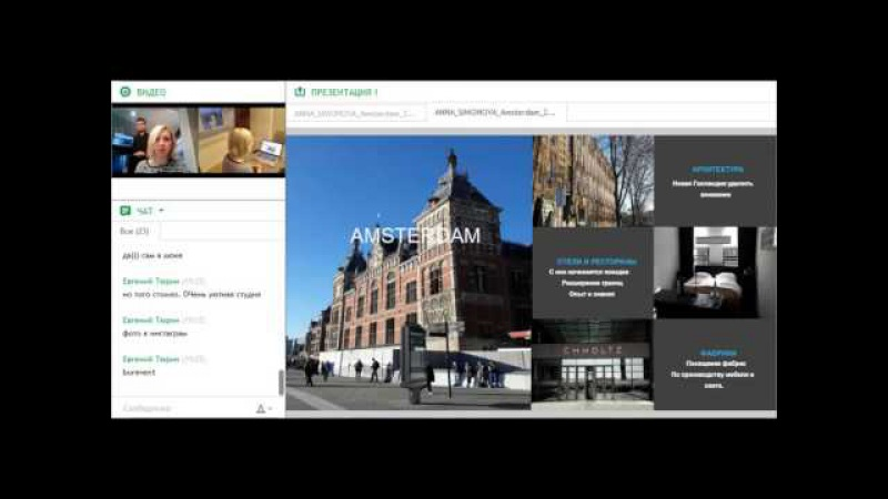 Анна Симонова - Бизнес и Жизнь дизайнера. Амстердам и новая Голландия. Зачем туда...