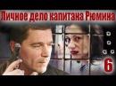 Личное дело капитана Рюмина - 6 серия (2009)