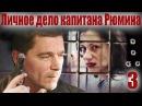 Личное дело капитана Рюмина - 3 серия (2009)