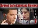 Личное дело капитана Рюмина - 7 серия (2009)