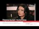 Нереальная политика 13. В гостях Зулия Раджабова. Предсказания экстрасенса на 200...