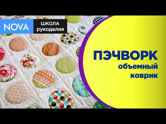 ПЭЧВОРК ✨✨ ШЬЕМ объемный коврик своимируками Техника пэчворк