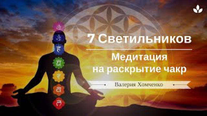 Медитация на раскрытие чакр