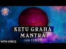 Ketu Graha Mantra 108 Times With Lyrics Navgraha Mantra Ketu Graha Stotram