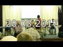 Церковь Еммануил | Служение 20.08.2017 | Город Одесса
