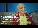 2014.07.16 - 1_ШБ 2.3.24 - Перемена сознания, часть 2 (Алтай)