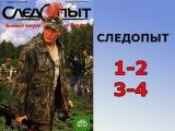 Следопыт  -  1 2 3 4 серия. Криминальный сериал приключения