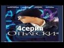 Отблески 4 Серия (Остросюжетный Детектив) ОЧЕНЬ КЛАССНЫЙ СЕРИАЛ