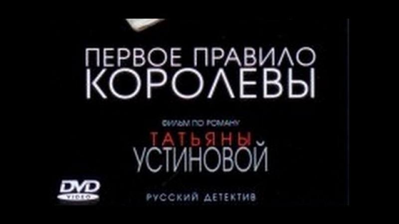 3,4 серии из 4, женский детектив, криминал, экранизация