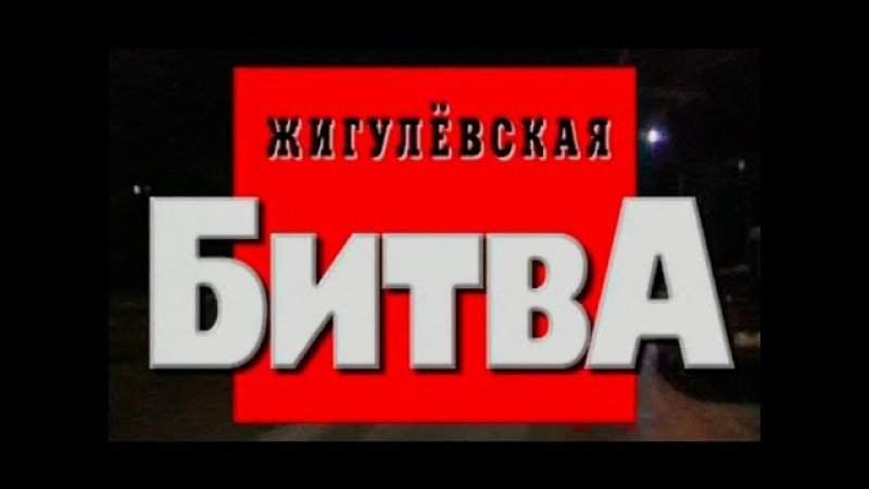 Криминальная Россия. Жигулевская битва 1 (2002, НТВ)
