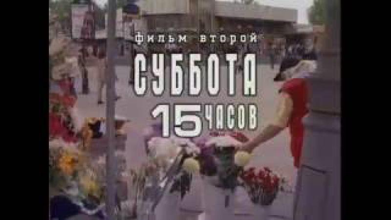 Тайны следствия 2 сезон 3 серия Суббота 15 часов №1